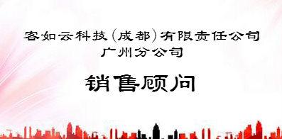 客如云科技(成都)有限责任公司广州分公司