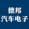 吉林省德邦汽车电子有限公司