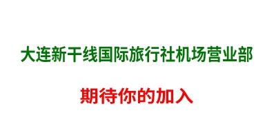 大連新干線國際旅行社有限公司機場營業部