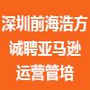 深圳前海浩方科技有限公司