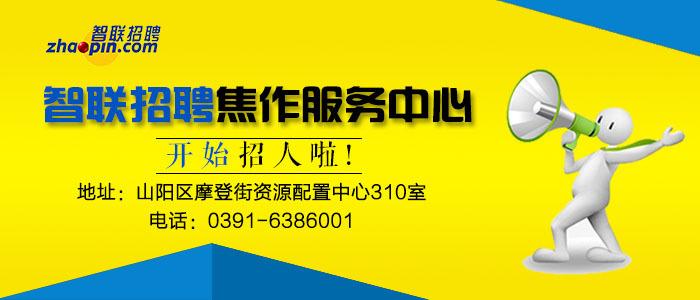 https://jobs.zhaopin.com/CC605983521J00342374201.htm