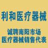 河南省利和醫療器械有限公司