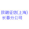 致融征信服务(上海)股份有限公司长春分公司