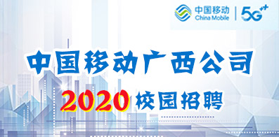 中国移动通信集团广西有限公司