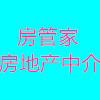 漯河市房管家房地產中介有限公司
