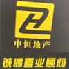 四川中恒偉業房地產經紀有限公司