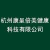 杭州康呈倍美健康科技有限公司