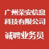 廣州榮安信息科技有限公司