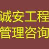 河南诚安工程管理咨询有限公司漯河分公司
