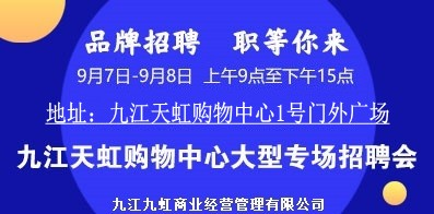 九江九虹商業經營管理有限公司