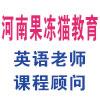 河南果凍貓教育信息咨詢有限公司