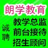 許昌朗學教育信息咨詢有限公司