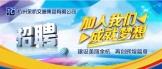 //www.yhjtjt.com/ZhaoPinGongGao/20197234375.html