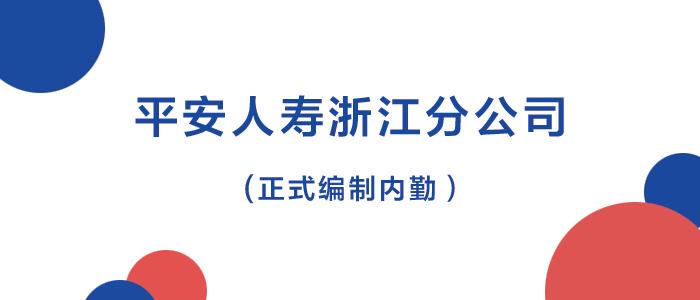 //special.zhaopin.com/hz/2009/pa122112/job.htm