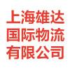 上海雄達國際物流有限公司