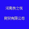 河南良之悅商貿有限公司