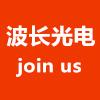 南京波長光電科技股份有限公司