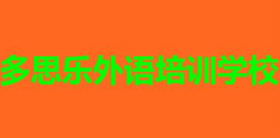 长春市经开区多思乐教育培训学校