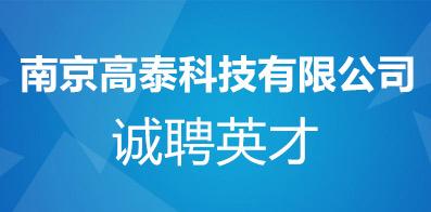 南京高泰科技有限公司