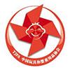 中國玩具和嬰童用品協會