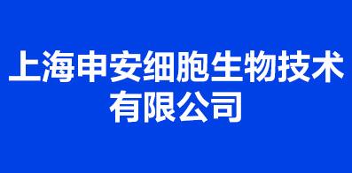 上海申安細胞生物技術有限公司