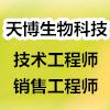 許昌市天博生物科技有限公司
