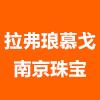 拉弗瑯慕戈南京珠寶有限公司