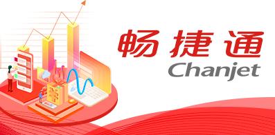 暢捷通信息技術股份有限公司