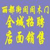 濮阳市华龙区丽都街闼闼木门