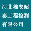 河北雄安昭泰工程檢測有限公司