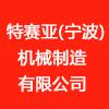 特賽亞(寧波)機械制造有限公司