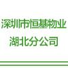 深圳市恒基物業管理有限公司湖北分公司