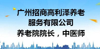 廣州招商高利澤養老服務有限公司