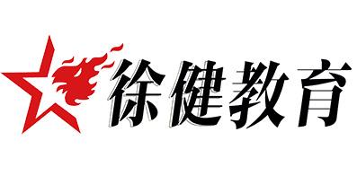 沈阳徐健教育科技有限责任公司
