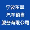 寧波東幸汽車銷售服務有限公司