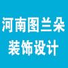 河南图兰朵装饰设计有限公司
