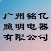廣州銘億照明電器有限公司