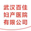 武漢百佳婦產醫院有限公司