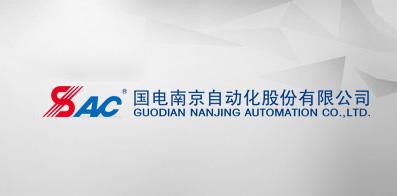 国电南京自动化股份有限公司