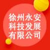 徐州永安科技發展有限公司