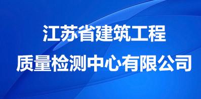 江蘇省建筑工程質量檢測中心有限公司
