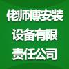 武漢市佬師傅安裝設備有限責任公司