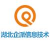 湖北企派信息技術股份有限公司