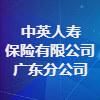 中英人壽保險有限公司廣東分公司