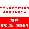 濟南市槐蔭區林頓教育培訓學校有限公司