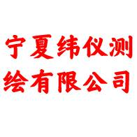 宁夏纬仪测绘有限公司