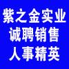 河南紫之金实业有限公司