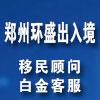 郑州环盛出入境服务有限公司