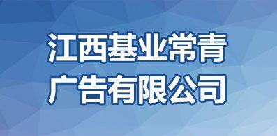 江西基业常青广告有限公司