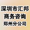 深圳市汇邦商务咨询有限公司郑州分公司